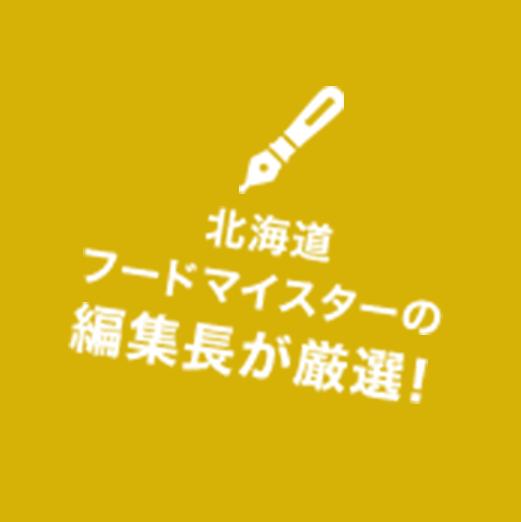 北海道フードマイスターの編集長が厳選!