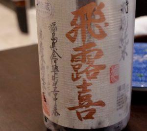 福島銘酒「飛露喜」