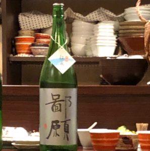 新潟の銘酒「鄙願」