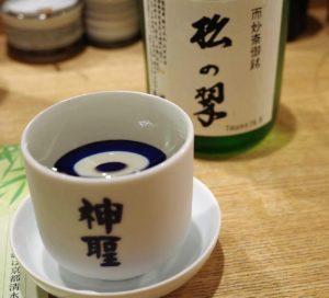 銘酒「松の翠」