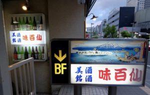 右のすぐ先が札幌駅