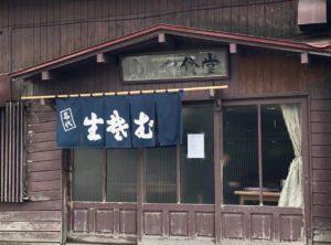 渋い旧店舗(移転直前)