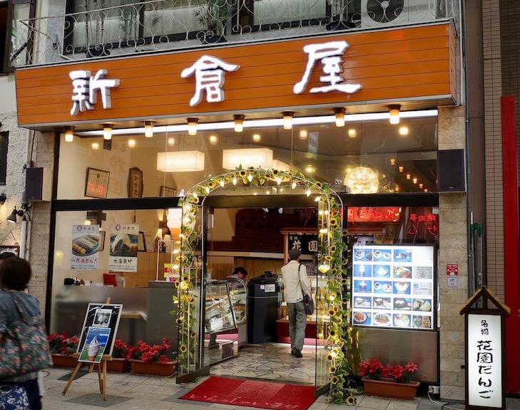 札幌 新倉屋