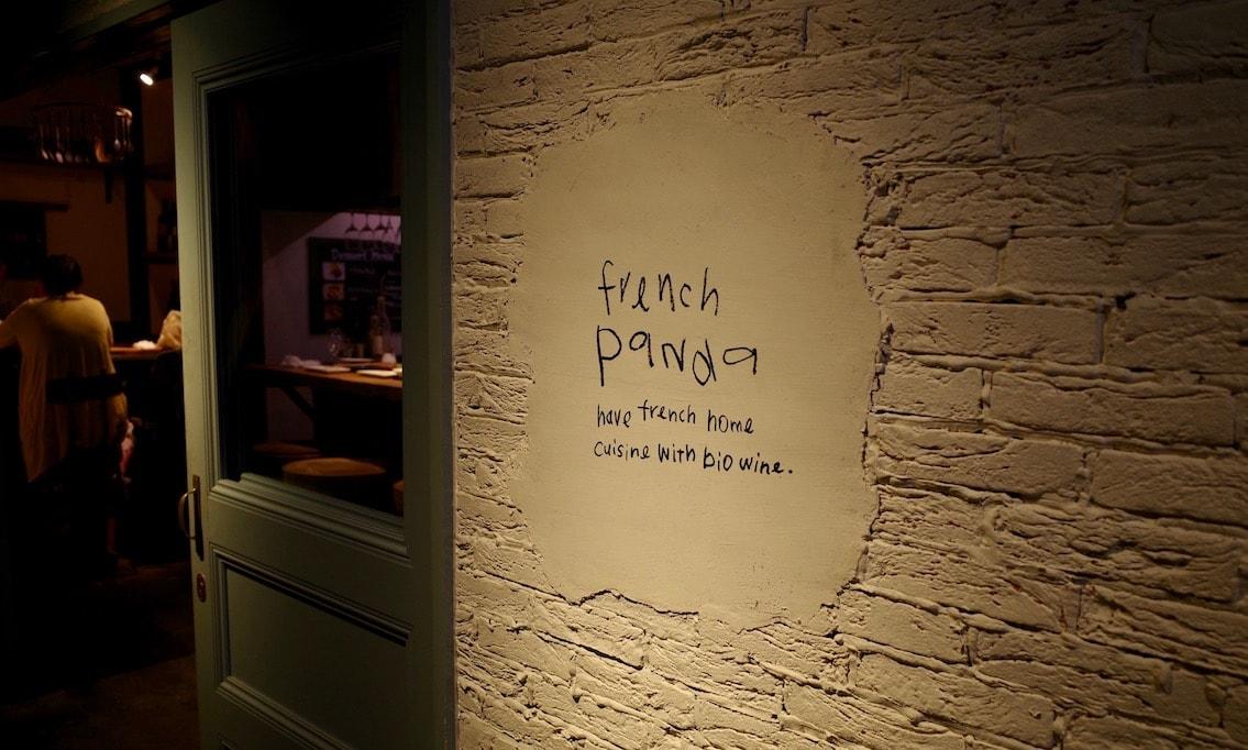French Panda(フレンチパンダ)