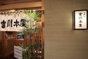 大丸札幌店の8階にあります