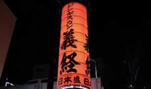 大きな赤い提灯が目印