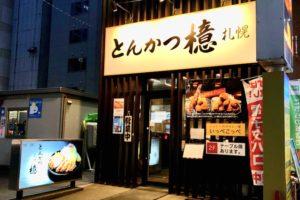 いっぺこっぺ のカレーも楽しめる「札幌大通店」