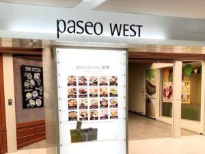 札幌駅直結「paseo west」にもあります