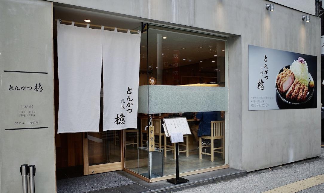 とんかつ檍 札幌店