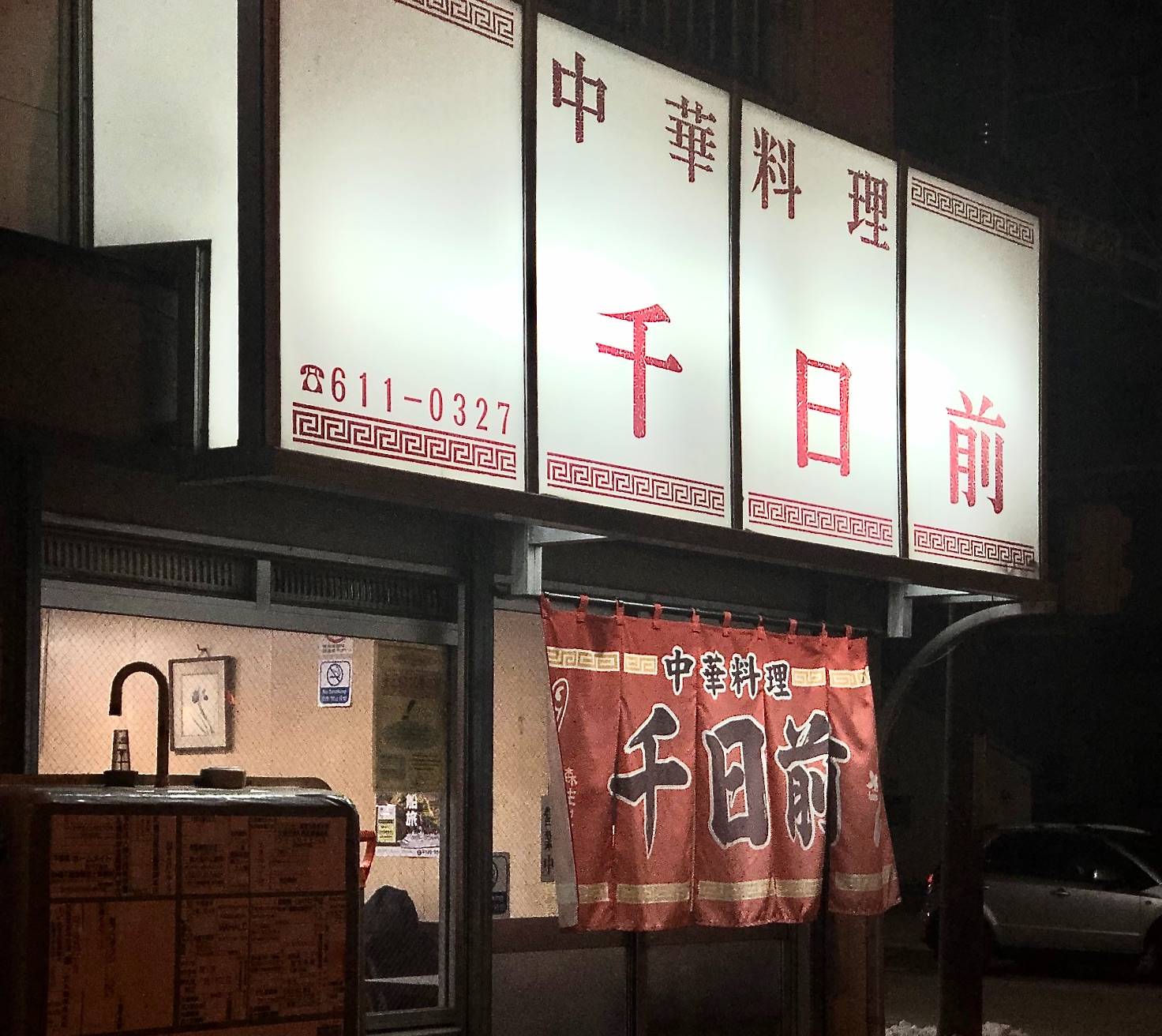 中華料理 千日前