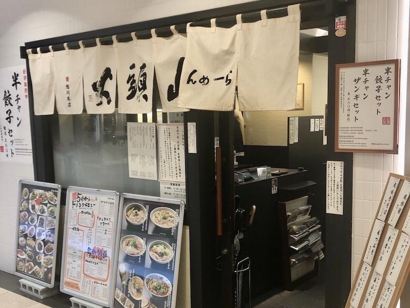 らーめん山頭火札幌北1条チカホ店