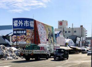 札幌中央卸売市場「場外市場」