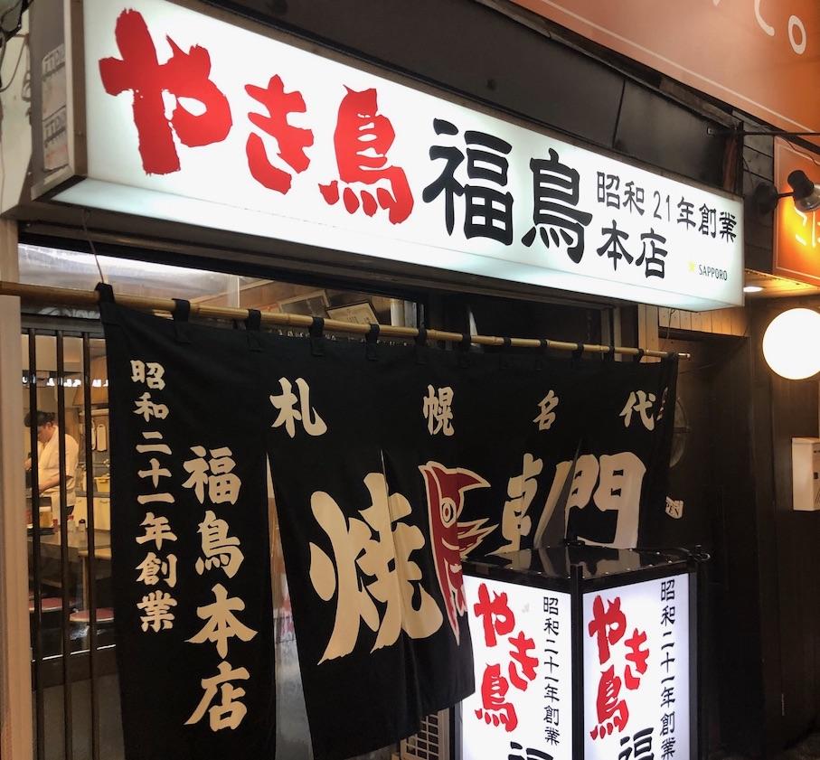 福鳥 本店