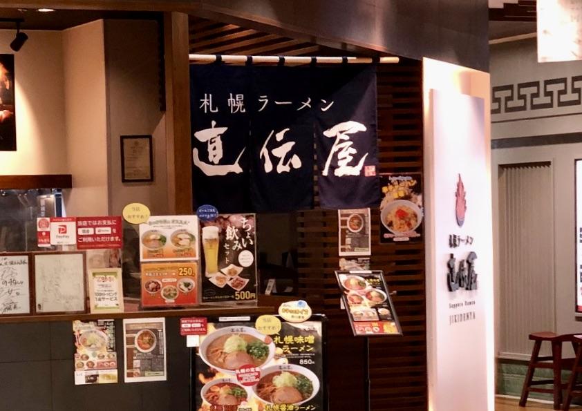 札幌ラーメン 直伝屋