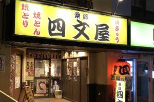 札幌にも6店舗(写真は琴似店)
