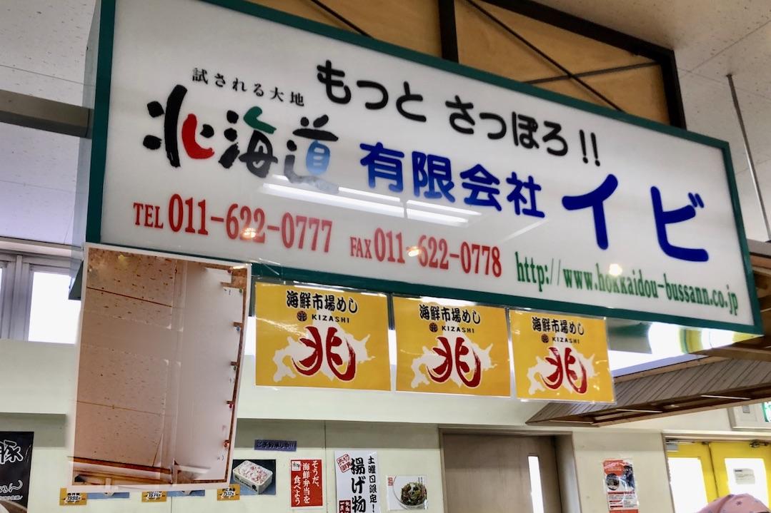 海鮮市場めし 兆