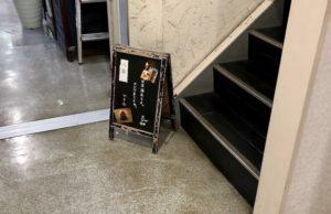 3階に上がる階段の前には案内看板