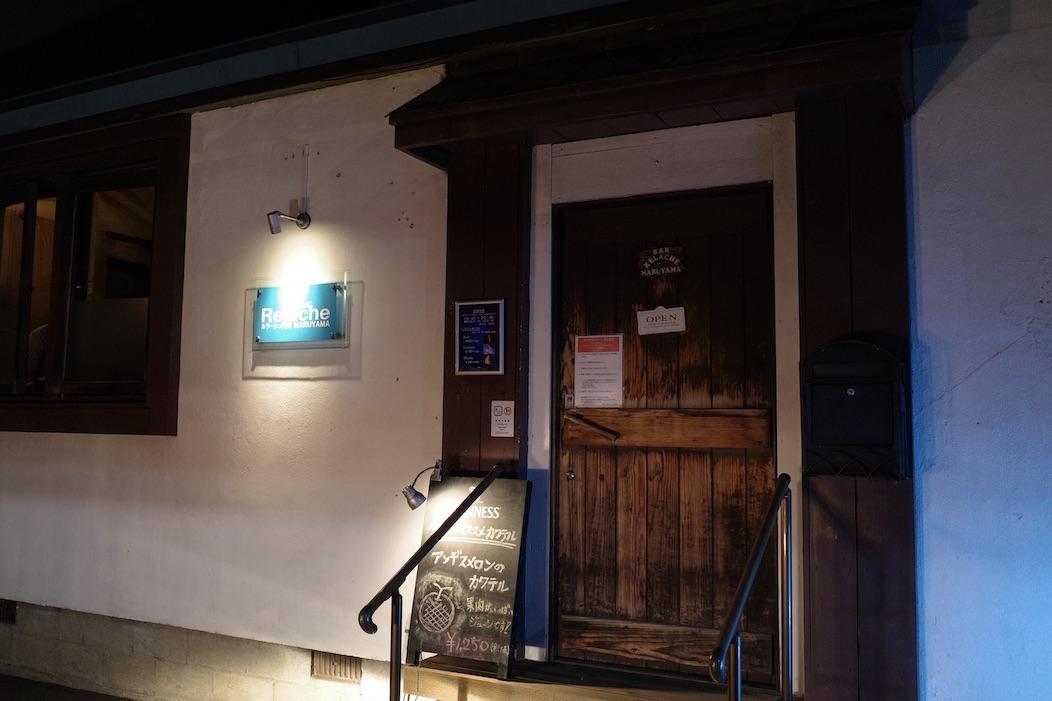 Bar Relache MARUYAMA(ルラーシュ円山)