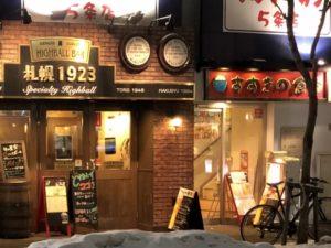 隣の「札幌1923」とは店内で繋がっています