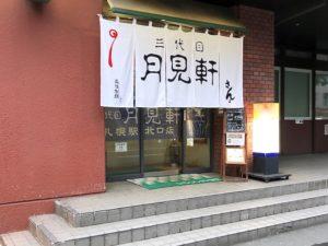 JR札幌駅徒歩5分程のビル1階にあります