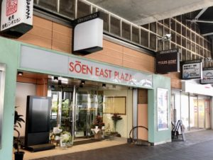 2号店はJR桑園の高架下