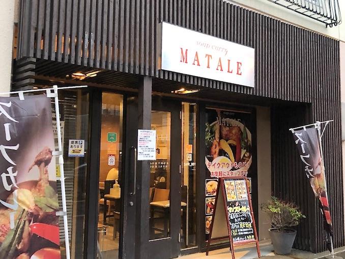 スープカレー MATALE(マタレー)