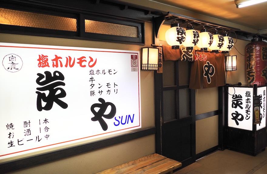 炭や 札幌琴似本店