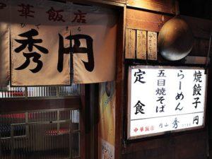 """夜は""""居酒屋使い""""もオススメ"""