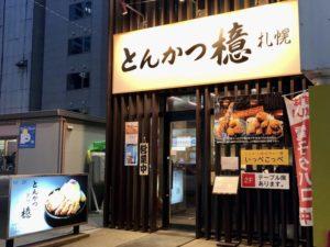 2号店の「札幌大通店」