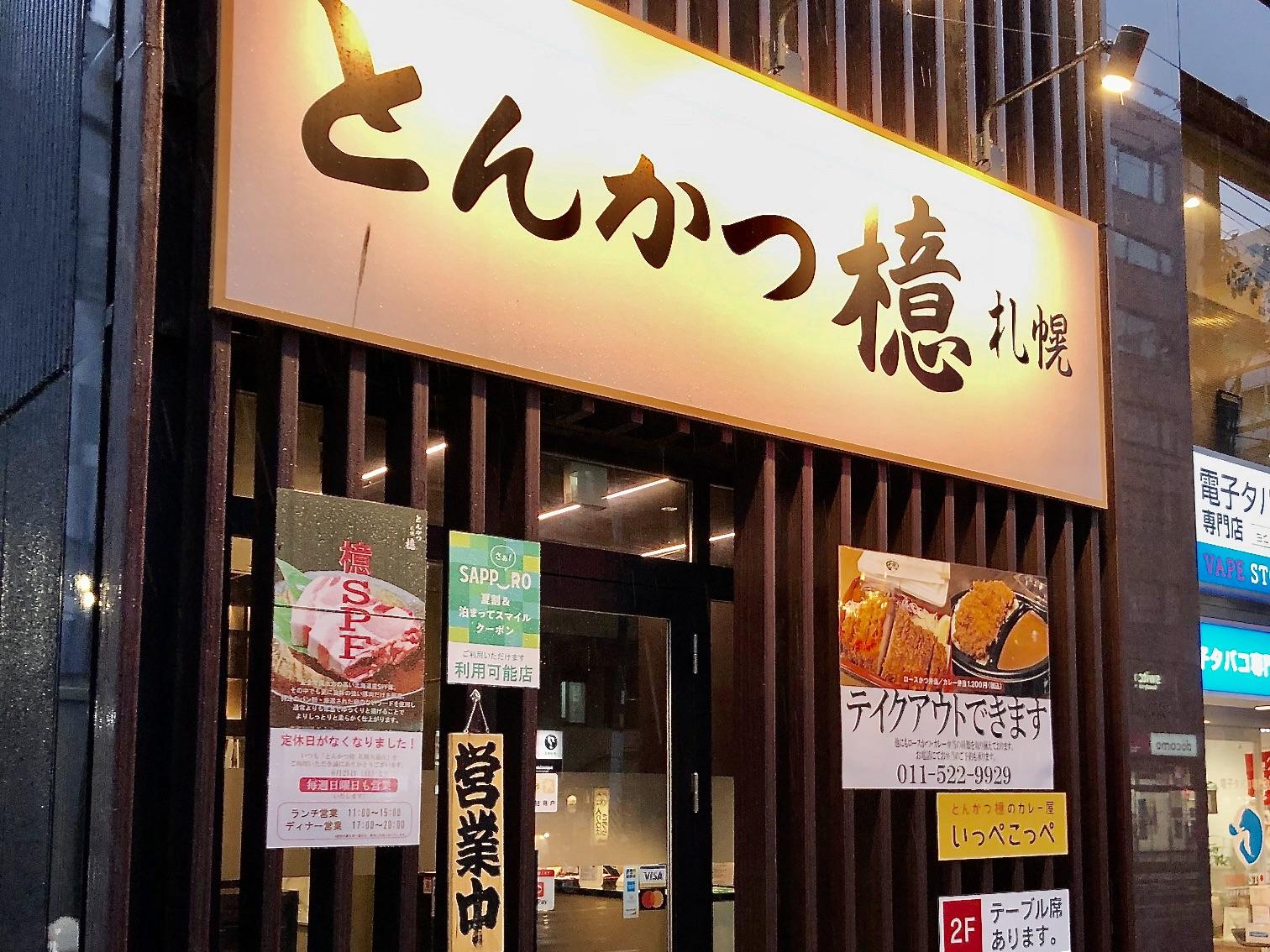 とんかつ檍 札幌大通店(&いっぺこっぺ)