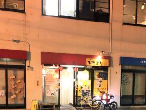 飲食店の入るビルの1階