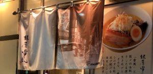 暖簾には「すすきの交差点」が描かれています
