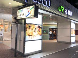 JR札幌駅(東側)直結