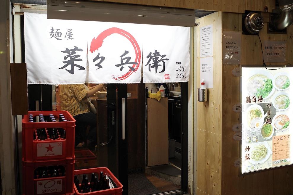 麺屋 菜々兵衛 すすきの店