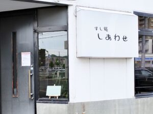 一見寿司店とは思えない店構え