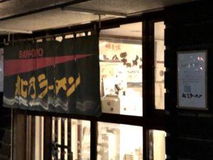 入口右の案内板と店の奥には北野時代の看板