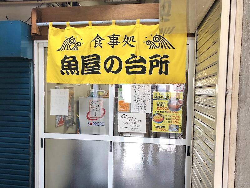 魚屋の台所 札幌場外市場店
