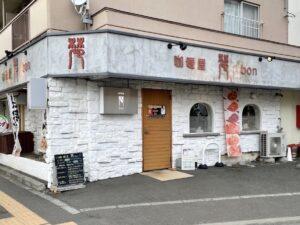 洋風カフェのような店構え