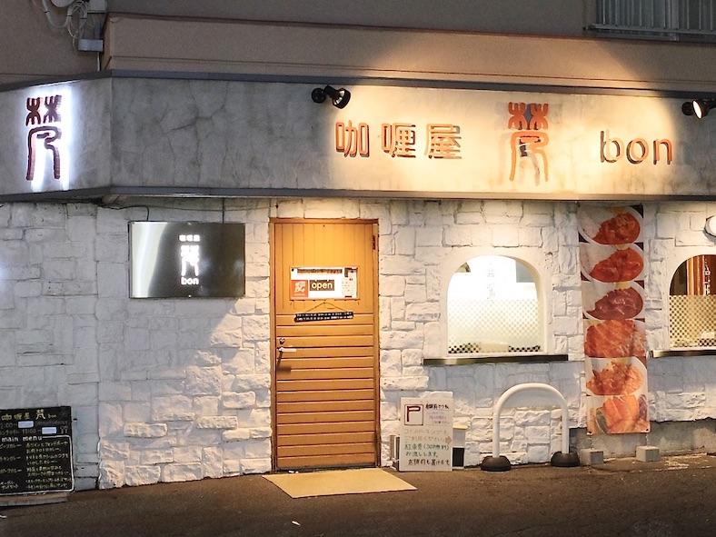 咖哩屋 梵(ボン)