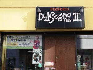 「ダルセーニョ ドゥエ」の入口