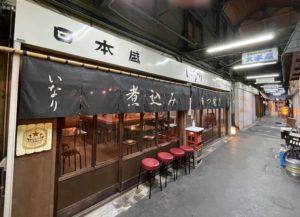 東京下町居酒屋の雰囲気たっぷり