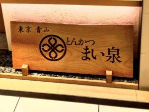 東京 青山の名店「まい泉」