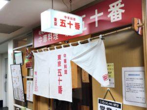 店名には「東京」の文字