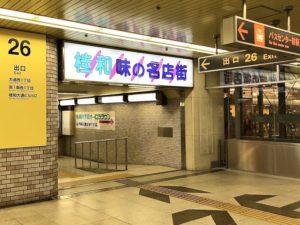 大通の駅地下直通「桂和 味の名店街」にあります