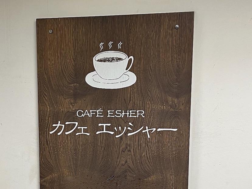 カフェ エッシャー