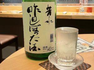 徳島の銘酒「芳水 昨日しぼった酒」