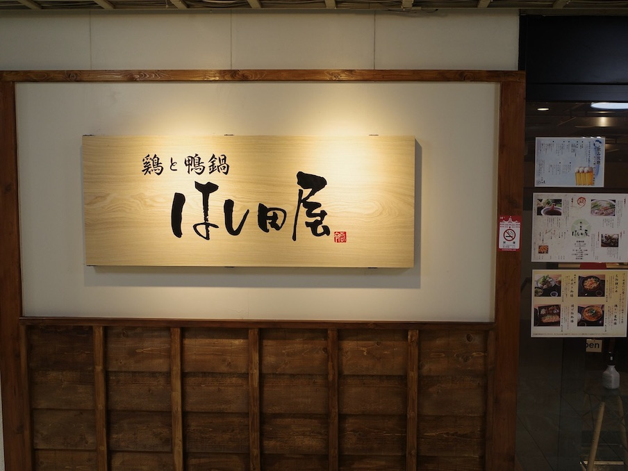 はし田屋 札幌駅前店