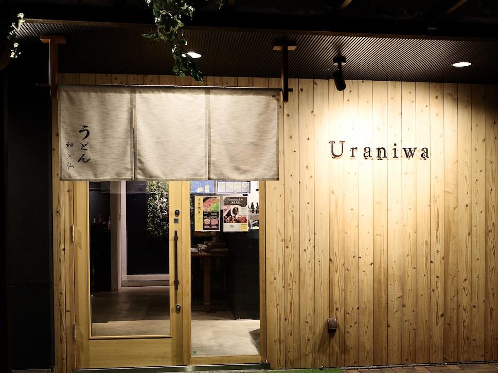 Uraniwa(ウラニワ)