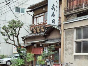 江戸前寿司の名店「㐂寿司」