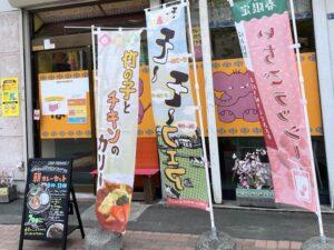 「季節限定」の幟や「朝カレー」の看板